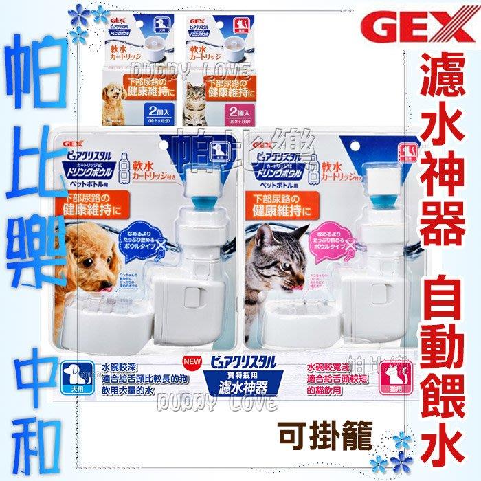 帕比樂-日本GEX.濾水神器(可掛籠)【犬用深皿/貓用淺皿】內附軟化水質濾芯一個  飲水器  飲水頭