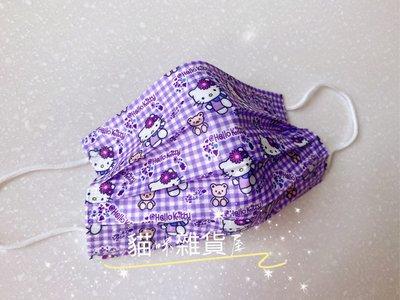 特殊收藏 紫格紋 Kitty貓 5入 (成人平面口罩 台灣現貨 三麗鷗 情侶)