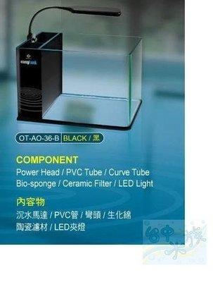 [ 台中水族 ] 雅柏UP-45*18*22CM側濾套缸(黑色) 不含燈具 特價