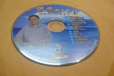 紫色小館-87-2------劉清池之輕鬆音樂