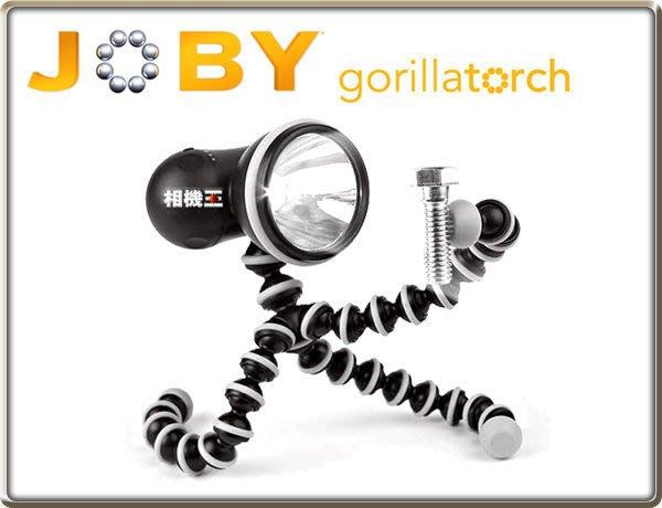 ☆相機王☆配件Joby Gorillatorch LED﹝勾樂手電筒﹞最新款式 具磁力 ~