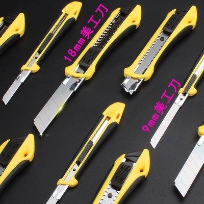 (精品屋)壁紙刀重型大號墻紙裁紙刀架工具載紙工業用18MM開箱小號美工刀