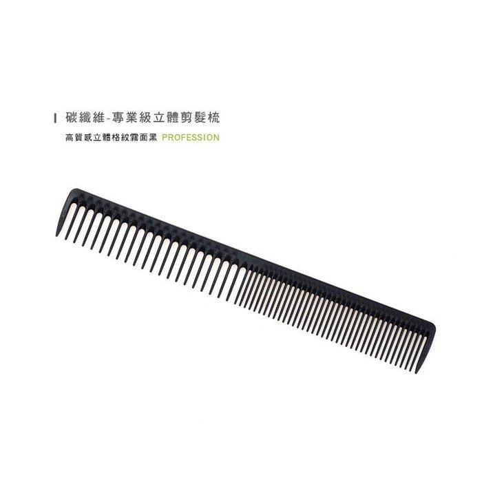 【DT髮品】FAWEIO 髮葳鵝 立體碳纖維剪裁梳 ZT-305 另售 按摩梳 電木梳 油頭梳【0313078】