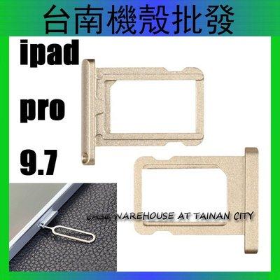 iPad pro 9.7寸sim卡座 IPAD PRO 12.9吋 卡托 卡拖 蘋果 iPad Pro 平板卡槽 鋼托
