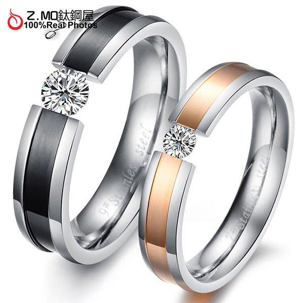 情侶對戒指 Z.MO鈦鋼屋 情侶戒指 夾鑽戒指 白鋼對戒 夾鑽對指 線條戒指 樸素線條 刻字【BKY291】單個價