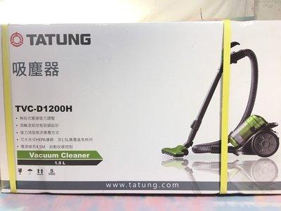 【八八八】e網購~【TATUNG 吸塵器TVC-D1200H】029516吸塵器 生活小家電