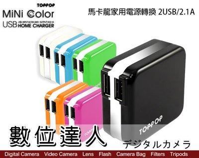 【數位達人】TOPPOP 六色 2USB/2.1A 電源轉換器 手機多孔插頭 多孔 插頭 GOPRO插頭