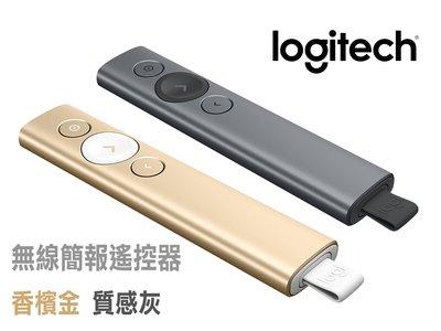 「Sorry」Logitech 羅技 SPOTLIGHT 無線簡報遙控器 質感灰 香檳金