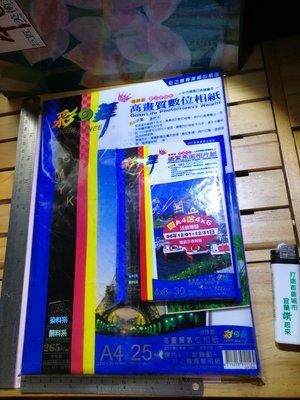 銘馨易拍重生網 107BKP01早期 彩之舞 HY-B75珍珠面高畫質數位相紙防水265g A4~25張入 /包未拆封