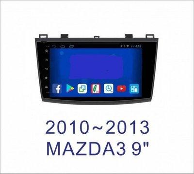 大新竹汽車影音MAZDA 馬自達 二代馬三 MAZDA3 安卓機 台灣設計組裝 系統穩定順暢 多媒體影音系統