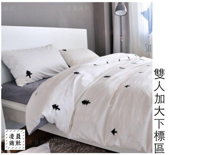 凌晨商社 //可訂製水洗棉 簡約 北歐 ig 純白 刺繡 松樹 森林 樹木  雙人加大床包被套四件組