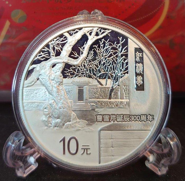2015年曹雪芹誕辰300周年紀念銀幣.1盎司-無外紙盒