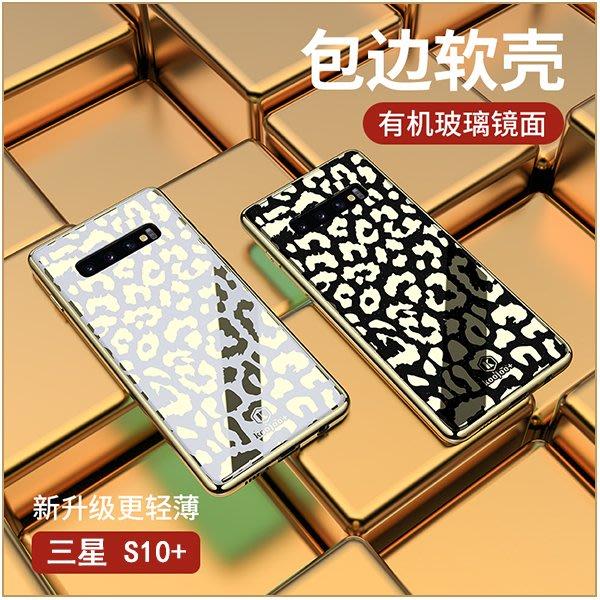 野豹有機玻璃殼 三星 Galaxy S10+ S10e 手機殼 S9+ Note 9 電鍍軟邊 手機套 防摔 保護套 保護殼