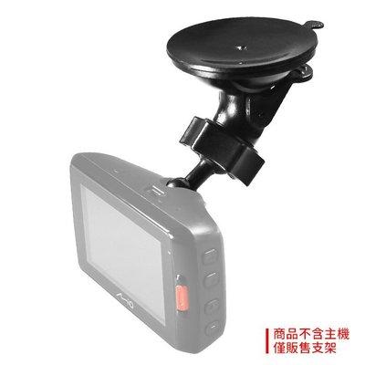 D37 Mio 行車記錄器 專用吸盤 支架 MiVue 838D 798D 792D 791Ds 783D 781D C575D C570D 支架王