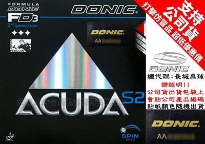 【宏亮】DONIC 膠皮 面膠 桌球皮 ACUDA S1 S2 S3   蛋糕海綿