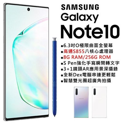 Samsung Note10 8G/256G(空機) 全新未拆封原廠公司貨S10+ S9+ S8+ A9 A8S A80