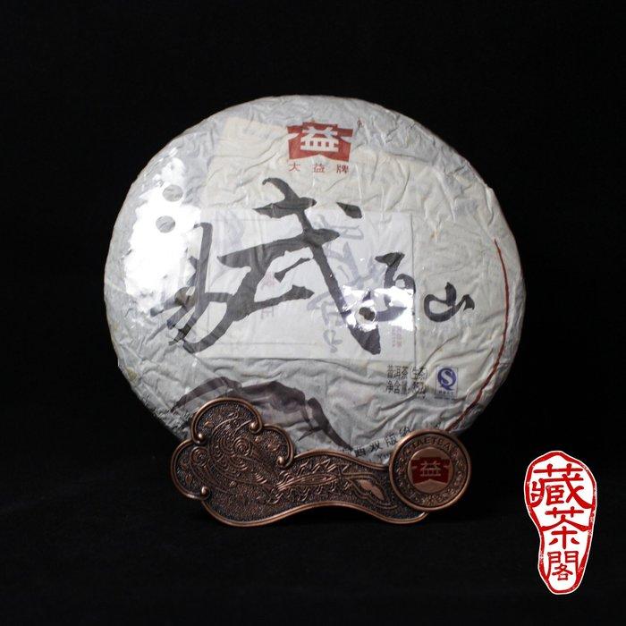 【藏茶閣】2009年雲南大益普洱茶 易武正山 首批生產 名牌茶 生茶 單餅價