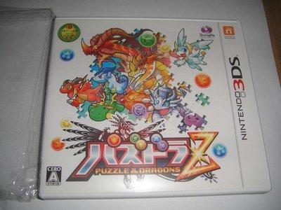 3DS 龍族拼圖Z 日版(中古)