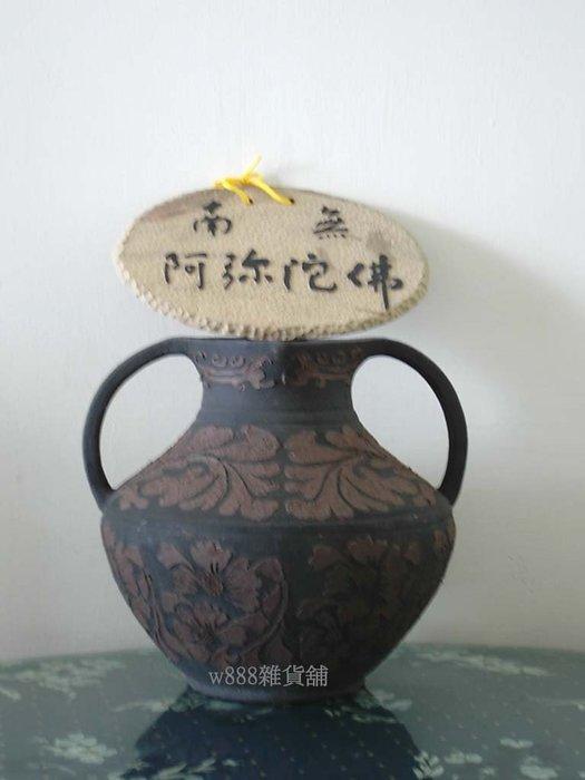 【w888雜貨舖】陶藝品出清【三義藝術家手工創作刻花陶器+吊飾】