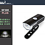 【飛輪單車】DOSUN Speed SF-300 / SF300 PLUS充電型前燈最高300流明[03107610]