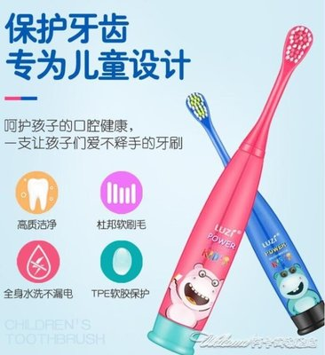 兒童電動牙刷聲波防水卡通寶寶自動電池款軟毛3-6-12歲XYJX【免運】