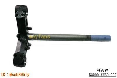 《光陽原廠》轉向主桿 三角台 轉向桿 53200-KHE9-900 豪邁奔騰 JOCKEY SD25ED SD25EF