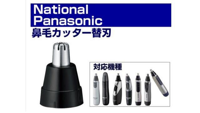 【東京速購】Panasonic 鼻毛刀 替換頭 ER9972-K