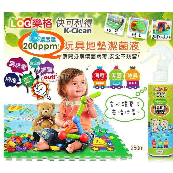 LOG 樂格 K-CLEAN 玩具地墊潔菌液 / 榮獲衛福部 優良防疫商品 推薦