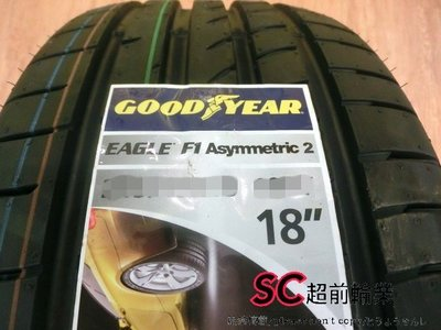 【超前輪業】GOODYEAR 固特異 EAGLE F1 ASYMMETRIC 2 F1A2 255/40-18 德國製