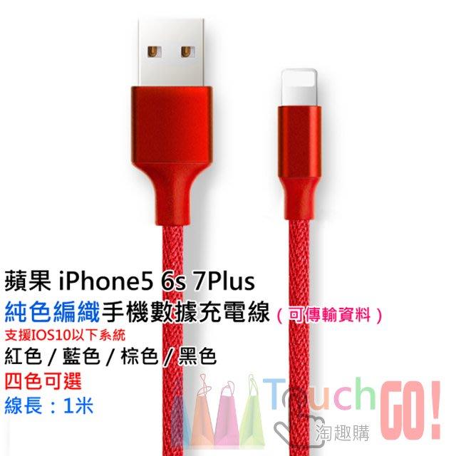 🔥淘趣購蘋果 iPhone5 6s 7Plus 純色編織手機數據充電線💎(可傳輸資料)支援IOS10以下系統