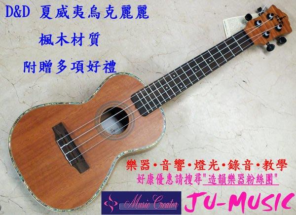 造韻樂器音響- JU-MUSIC - 夏威夷 大廠 D&D 楓木 UKULELE 23吋 烏克麗麗 年終特價