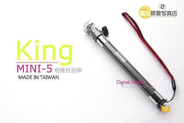 數位黑膠兔【 KING MINI-5 手持 自拍棒 鐵灰 】 雲台 伸縮桿 旅遊 腳架 台灣製 攝影 便攜