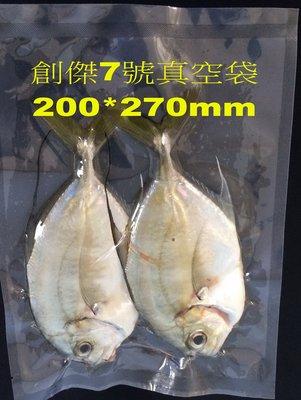 ㊣創傑7 號真空袋+撕角200*270...