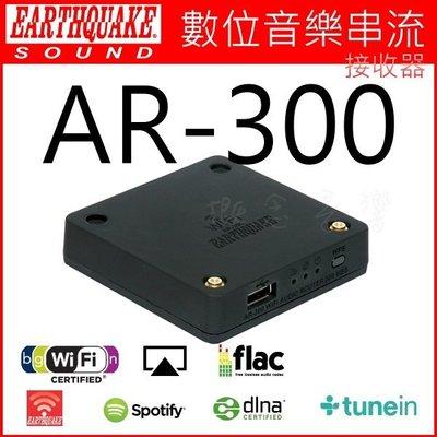 概念音響 EARTHQUAKE SOUND AR-300 數位流播放器.動態展示中~