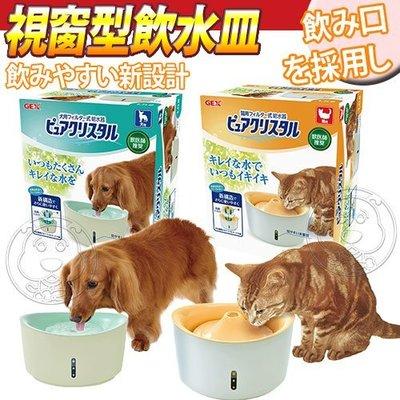 【??培菓寵物48H出貨??】GEX》超方便視窗型寵物犬貓用飲水機流動飲水器2.5L 特價999元(限宅配)