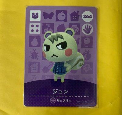 動物森友會 Amiibo 動森 卡 no.264 小潤( 動森 動物之森 走出戶外 Animal Crossing あつまれ どうぶつの森 )