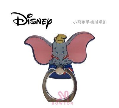 光華商場。包你個頭【Disney】迪士尼 小飛象指環扣 創意造型 360度旋轉 防摔立架 正版授權