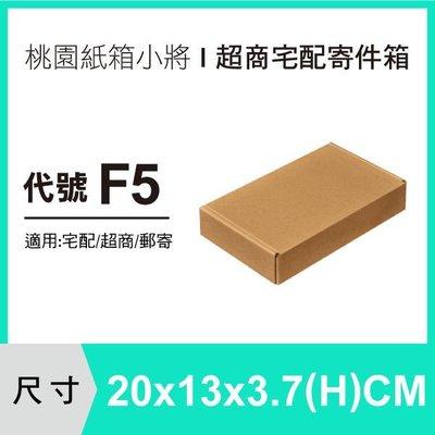 紙箱【20X13X3.7 CM】【600入】披薩盒 紙盒 超商紙箱 掀蓋紙箱
