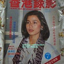 80年代 香港錄影 鍾楚紅最美最珍貴封面雜誌一本