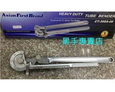 黑手五金 台灣製 3/8吋白鐵彎管器 3分白鐵管彎管器 凹管器 彎管鉗 3分白鐵彎管器 三分不鏽鋼管彎管器