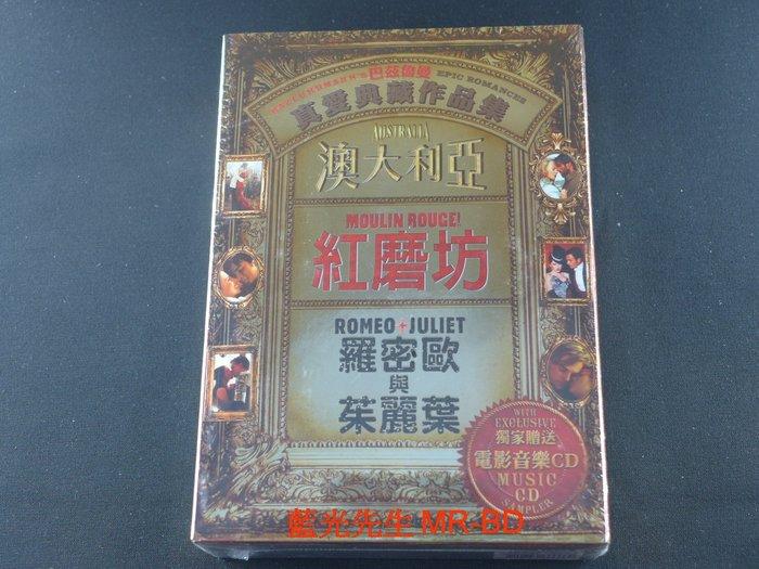 贈CD [藍光先生DVD] 巴茲魯曼真愛典藏作品集:澳大利亞 + 紅磨坊 + 羅密歐與茱麗葉 ( 得利正版 )