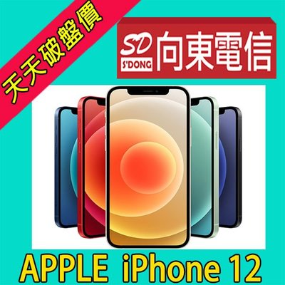 【向東-新北蘆洲店】全新apple iphone i12 64g 6.1吋 攜碼遠傳5G999方案 手機14400元