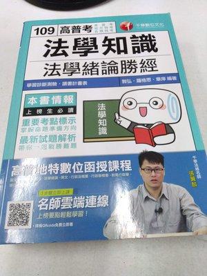 6980銤:fg☆2019年十四版『109 法學知識 法學緒論勝經 高普版』敦弘《千華》