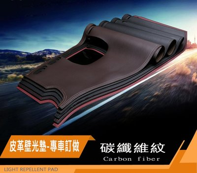 Toyota豐田 86、GR Supra、Auris、Alphard【碳纖維紋避光墊】Carbon止滑墊 隔熱墊 皮革