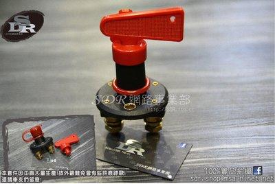 SDR 比賽車 甩尾 競技 主電源 電瓶 車內 車外 特殊 鑰匙 斷電 點火 開關 大功率 接點 防盜 K6 K8 拉力