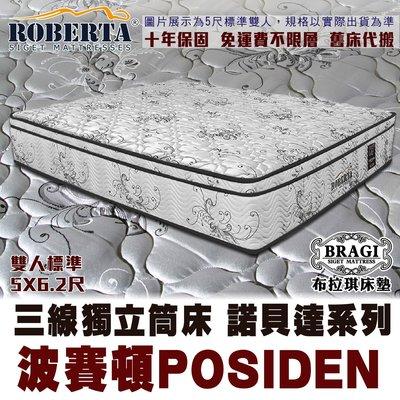 【布拉琪床墊】諾貝達 波賽頓 三線獨立筒床墊 奈米玉石纖維布 高耐壓軟料泡棉 涼感軟床推薦 十年保固 免運費
