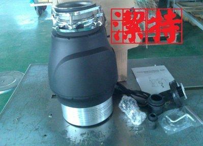 台中[潔特]廚餘機--全新廚餘攪碎機(鐵胃3/4馬 附氣動開關 外接電源線 很重)f9