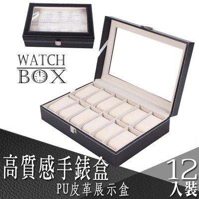 12入裝 高質感手錶盒 PU合成皮革 展示盒 裝飾盒 展現盒