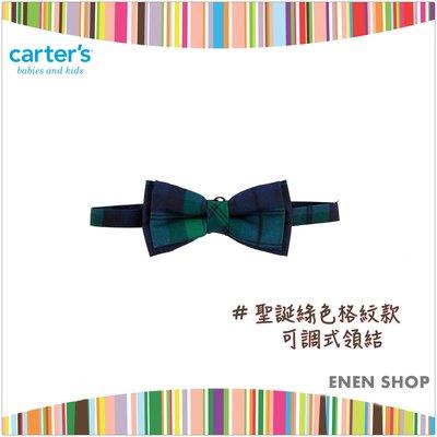 『Enen Shop』@Carters 聖誕綠色格紋款可調式領結 #CR05667