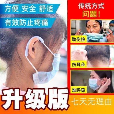 【精選】口罩伴侶防勒耳套減壓護耳神器長期戴口罩軟硅膠舒緩防痛耳帶繩套
